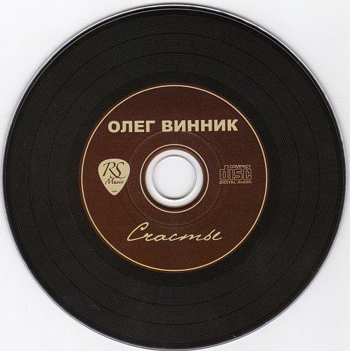 Винник Олег - Счастье (2012)