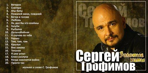 Трофимов Сергей - Золотые хиты (2011)