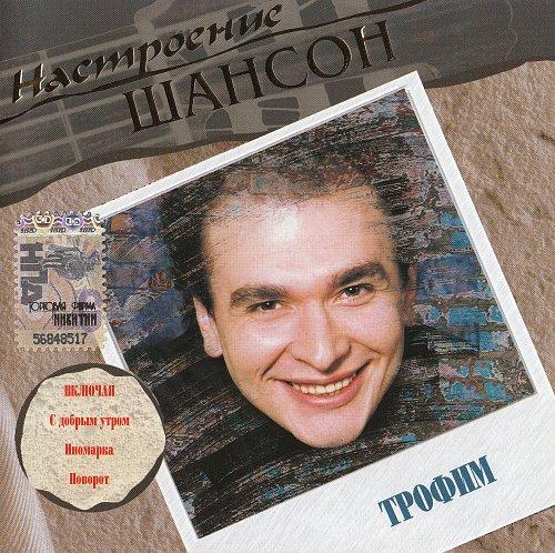 Трофим - Настроение шансон (2006)