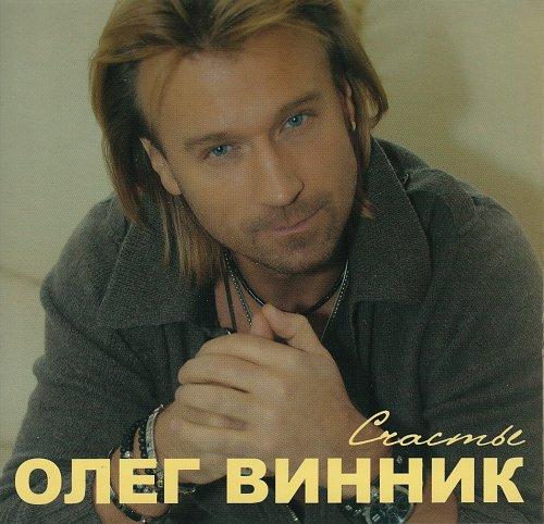 Винник Олег - Счастье (2013)