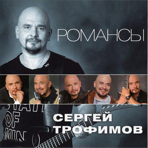 Трофимов Сергей - Романсы (2011)