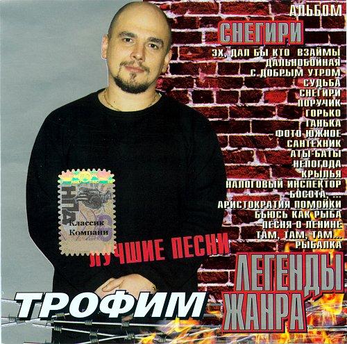 Трофим - Снегири. Легенды жанра (2001)