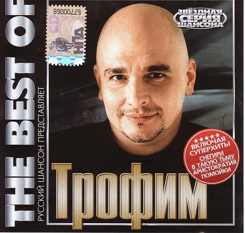 Трофим - The Best Of (2009)
