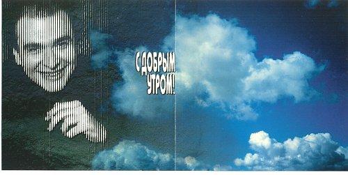 Трофим - С добрым утром (1997)