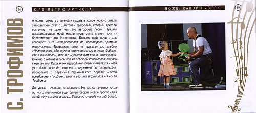 Трофимов Сергей - Боже, какой пустяк... (2011)