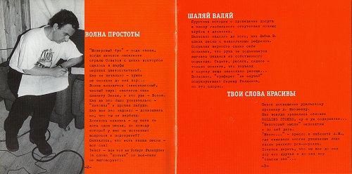 ЧайФ - Оранжевое настроение II (1996)