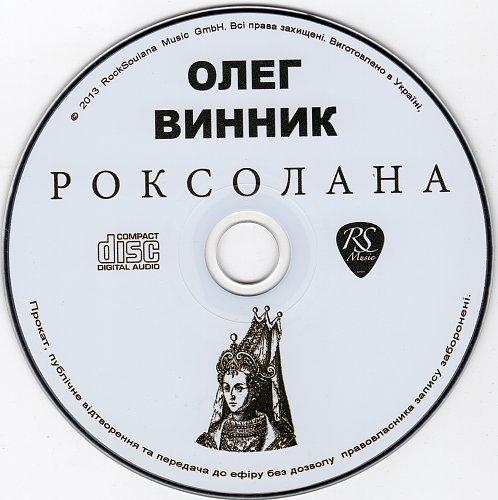 Винник Олег - Роксолана (2013)