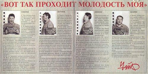 Чайф - Шекогали (1999)