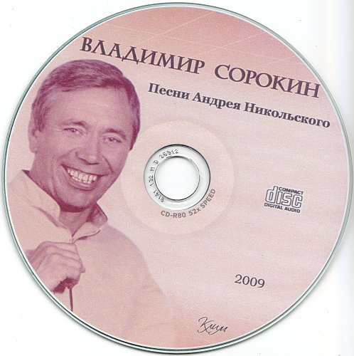 Сорокин Владимир - Песни Андрея Никольского (2009)