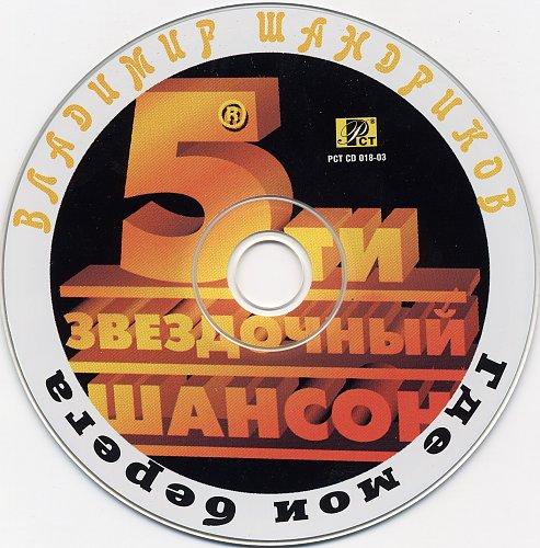 Шандриков Владимир - Где мои берега (2003)