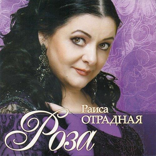 Отрадная Раиса - Роза (2013)
