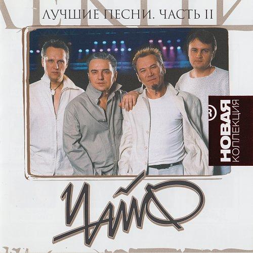Чайф - Лучшие песни (2009)