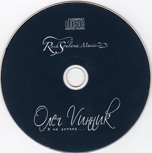 Винник Олег - Я не устану (2015)
