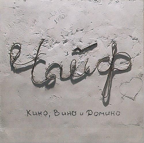 ЧайФ - Кино, Вино и Домино (2013)