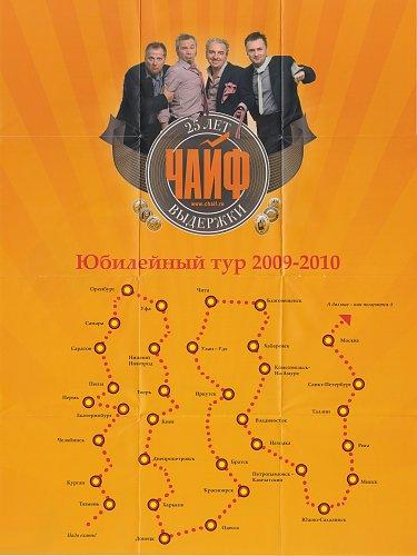 Чайф - 25 лет выдержки (2009)