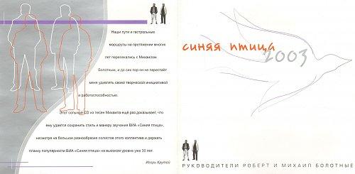 Синяя птица - Песни Михаила Болотного (2003)