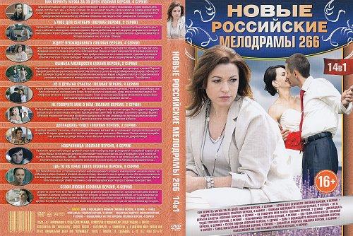 Новые Российские мелодрамы 266 14в1