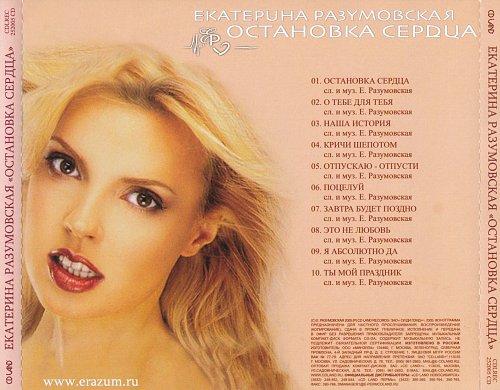 Разумовская Екатерина - Остановка сердца (2005)