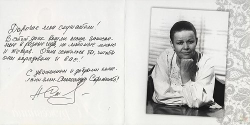 Стрельченко Александра - Кружевница (2007)