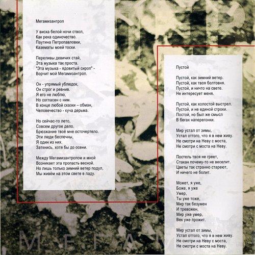 Телевизор - МегаМизантроп (2003/2004 Михаил Борзыкин; 2004 Moroz Records, Россия)