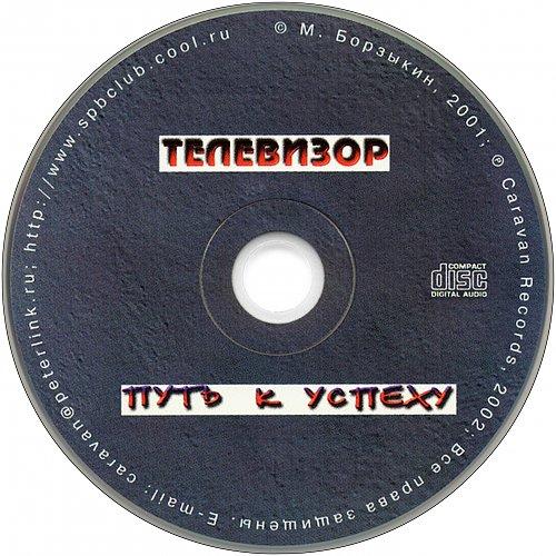 Телевизор - Путь к успеху (2001 Mихаил Борзыкин; 2002 Caravan Records, UEP-CD, Россия)
