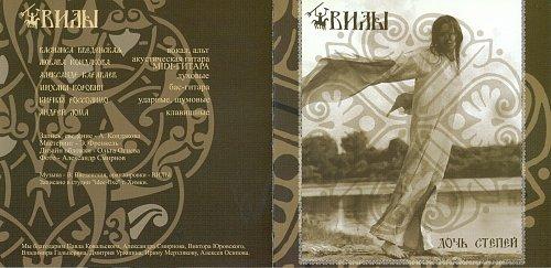 Вилы - Дочь степей (2006)