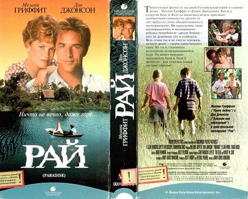 Paradise / Рай (1991)