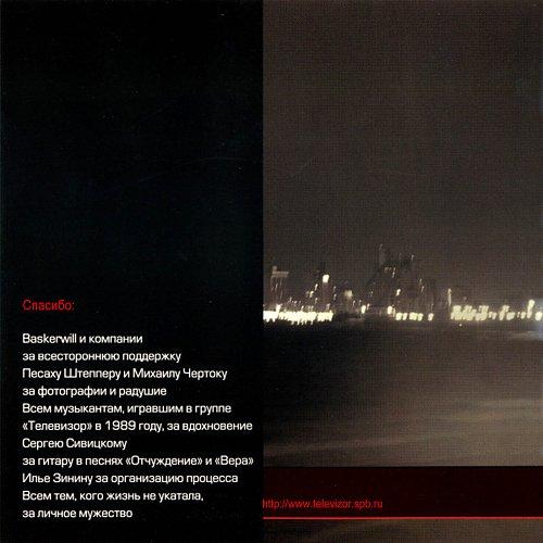 Телевизор - Отчуждение 2005 (1989/2004/2005 Фирма Грамзаписи Никитин, ЗАО Линос, Россия)