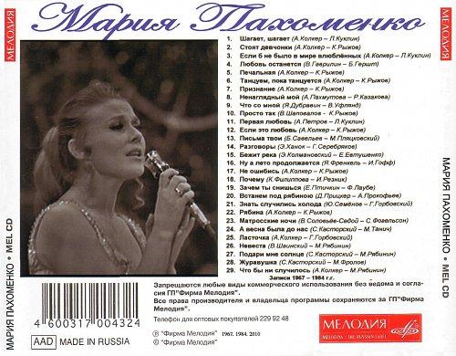 Пахоменко Мария - Поет Мария Пахоменко (2010)