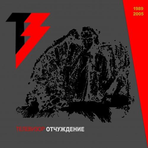 Телевизор - Отчуждение 1989/2005 (1989 Ал. Шульгин; 1989/2005 Телевизор; 2014 Геометрия, Россия) 2CD
