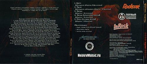 Черный Кузнец - Пульс (2010)