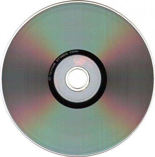 Черный Кузнец - Demo '05-06 (2006)