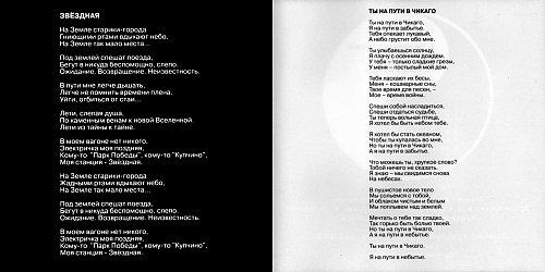Телевизор - Двое (1995 Михаил Борзыкин / Телевизор, Россия)