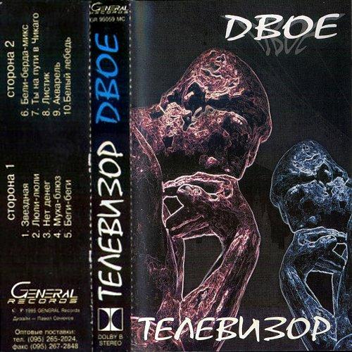 Телевизор - Двое (1995 Михаил Борзыкин, General Records, Россия)