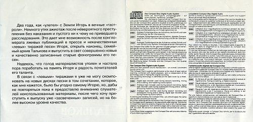Тальков Игорь - Этот мир (1993)