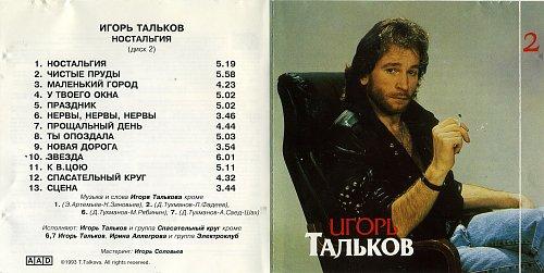 Тальков Игорь - Ностальгия (1993)