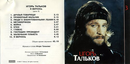 Тальков Игорь - Я вернусь (1993)