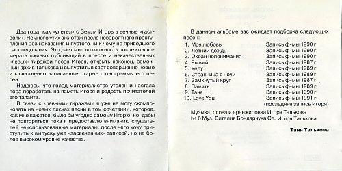 Тальков Игорь - Моя любовь (1993)