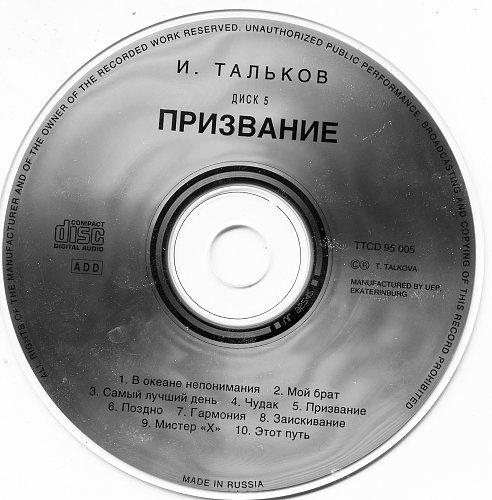 Тальков Игорь - Призвание (1995)