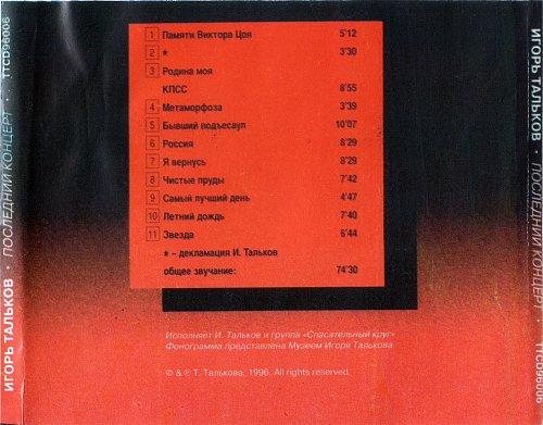 Тальков Игорь - Последний Концерт (1996)