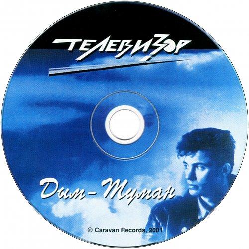 Телевизор - Дым-Туман (1992 Телевизор, студия INDIE; 1994 Михаил Борзыкин, Россия)
