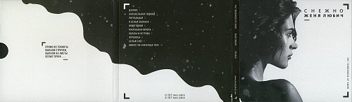 Любич Женя - Снежно (2017)