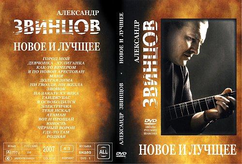 Звинцов Александр - Новое и лучшее (2007)