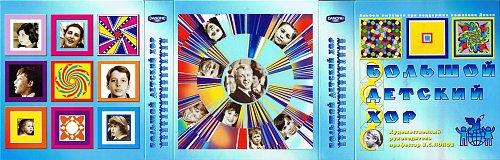 Большой Детский Хор - Сборник песен (2005)