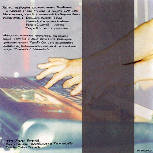 Телевизор - Живой (1994 Телевизор/М.Борзыкин, концерт в Арт-кафе 21.05.94, 10-летний юбилей группы)