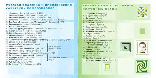 Большой Детский Хор - Сборник песен (2003)