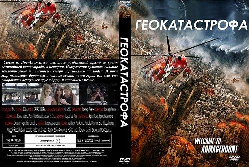 Геокатастрофа / Geo-Disaster (2017)