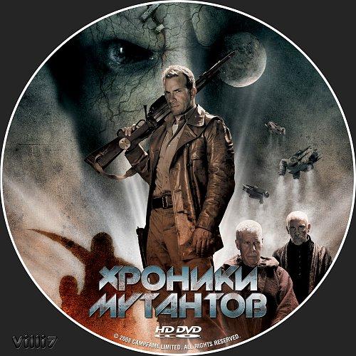 Хроники мутантов / Mutant Chronicles (2008)