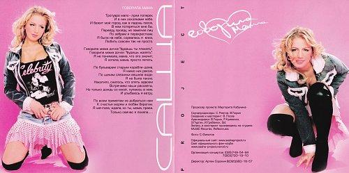 Саша project - Говорила мама (2004)