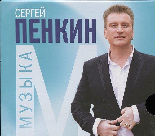 Пенкин Сергей - Музыка (2016)